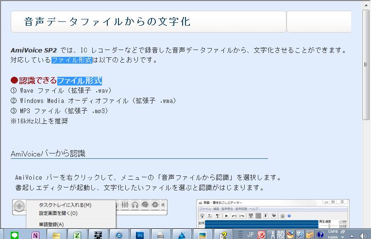 onsei-keishiki-help